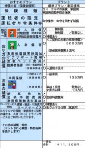 スクリーンショット 2015-04-26 16.11.02