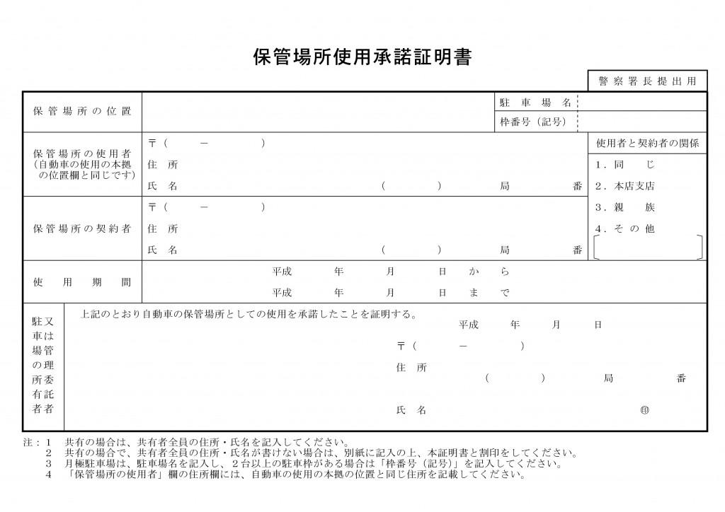 自動車の保管場所使用承諾証明書・保管場所証明申 …