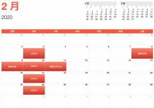 スクリーンショット 2020-01-08 14.29.22